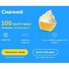 """Стартовий пакет Київстар """"Смачний"""" місячний пакет включено Регіональний 4G"""