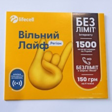 """Стартовый пакет Lifecell """"Вільний лайф""""  месячный пакет включенно Региональный 4G"""