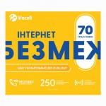 """Стартовый пакет Lifecell """"Інтернет без меж"""" месячный пакет включенно Региональный 4G"""