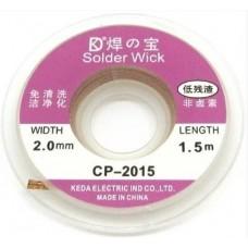 Очиститель припоя Solder Wick CP-2015 2 мм. 1,5 метра