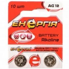 Батарейка лужна Енергія AG12